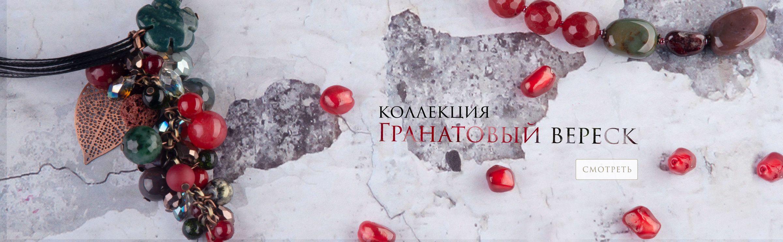 02 Гранатовый вереск (мобил)